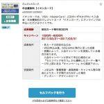 自己アフィリpickup:年会費無料【イオンカード】成果報酬8000円